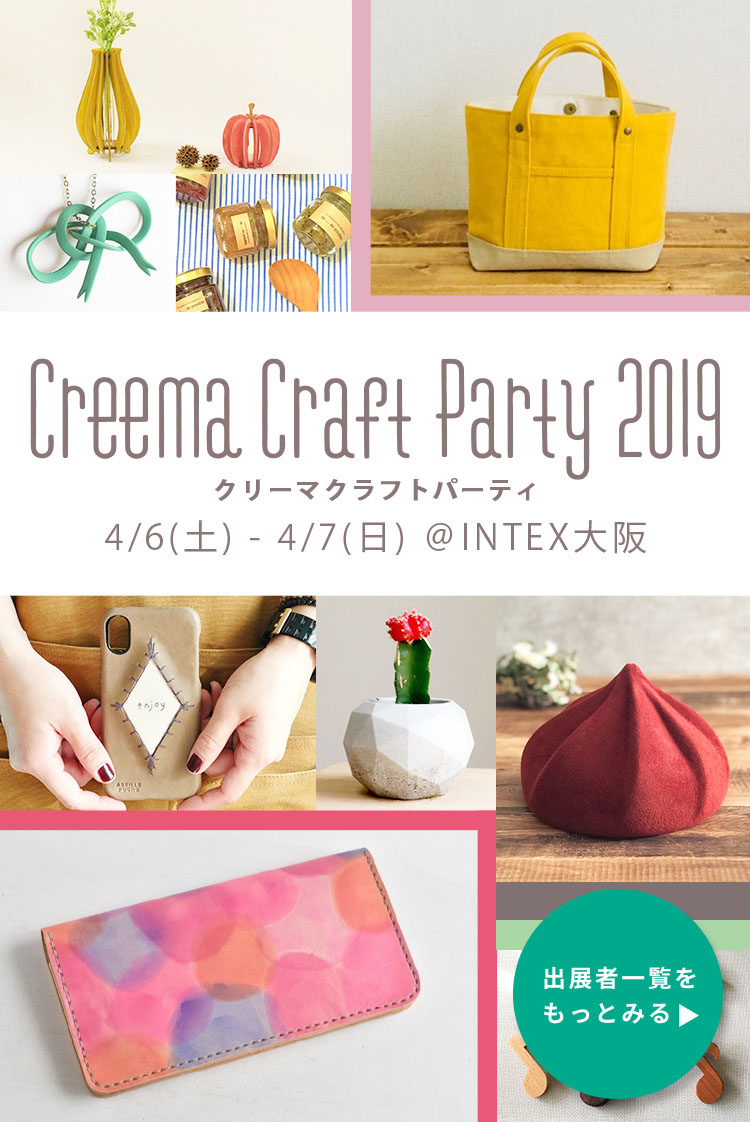 Creema Craft Party 2019